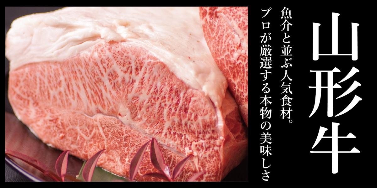 海鮮処はまとらの山形牛料理をご覧ください